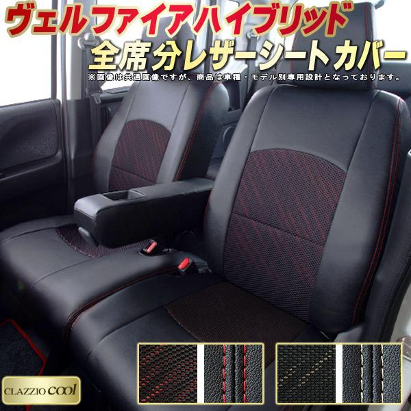 ヴェルファイアハイブリッドシートカバー トヨタ AYH30W/ATH20W/ATH10W クラッツィオ・クール CLAZZIO Cool 全席シートカバーヴェルファイアハイブリッド カーシート 車シートカバー