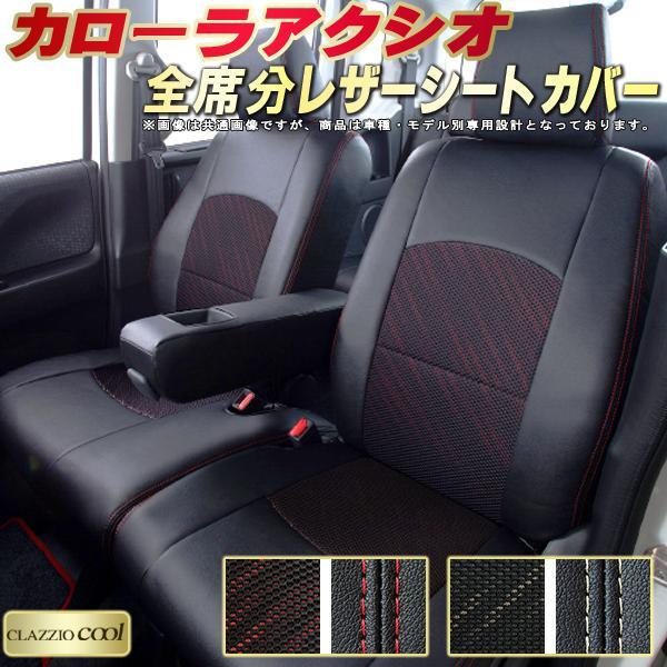 カローラアクシオシートカバー トヨタ 160系 クラッツィオ・クール CLAZZIO Cool 全席シートカバーカローラアクシオ カーシート 車シートカバー