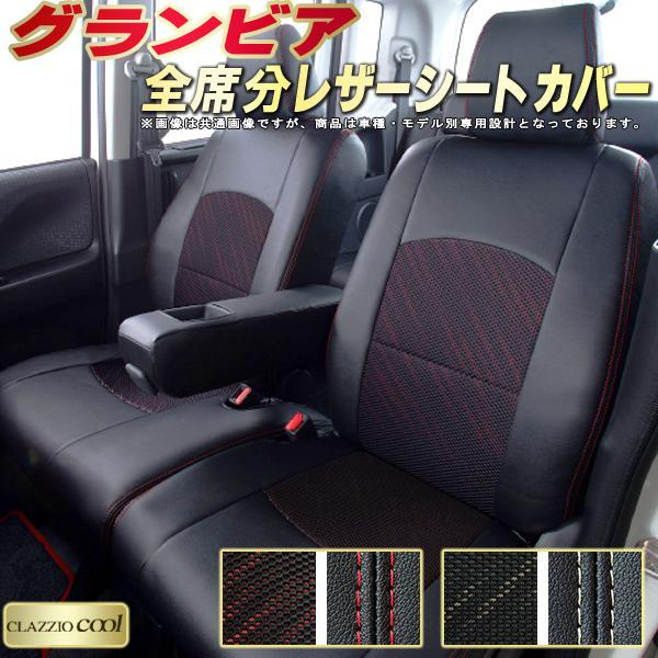グランビアシートカバー トヨタ 10系 クラッツィオ・クール CLAZZIO Cool 全席シートカバーグランビア カーシート 車シートカバー