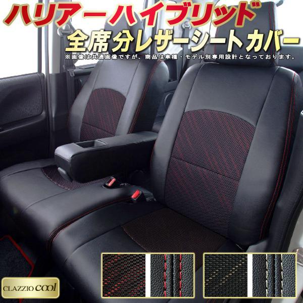 ハリアーハイブリッドシートカバー トヨタ AVU65W/MHU38W クラッツィオ・クール CLAZZIO Cool 全席シートカバーハリアーハイブリッド カーシート 車シートカバー