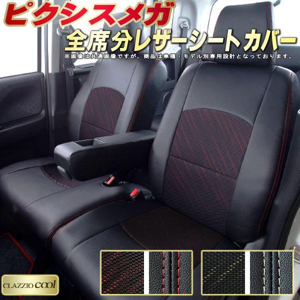 ピクシスメガシートカバー トヨタ LA700A/LA710A クラッツィオ・クール CLAZZIO Cool 全席シートカバーピクシスメガ カーシート 車シートカバー 軽自動車