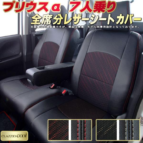 プリウスαシートカバー 7人乗り トヨタ ZVW40W クラッツィオ・クール CLAZZIO Cool 全席シートカバープリウスα カーシート 車シートカバー