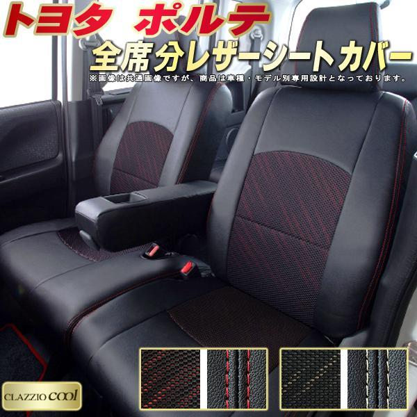 ポルテシートカバー トヨタ 140系NCP141/NSP140/NSP141/NCP145/10系NNP10/NNP11 クラッツィオ・クール CLAZZIO Cool 全席シートカバーポルテ カーシート 車シートカバー