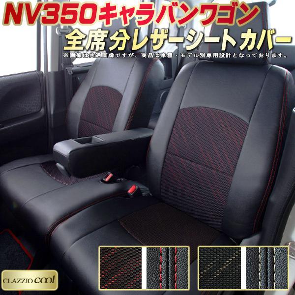 NV350キャラバンワゴン(2列分)シートカバー 日産 KS4E26 クラッツィオ・クール CLAZZIO Cool 全席シートカバーNV350キャラバンワゴン カーシート 車シートカバー