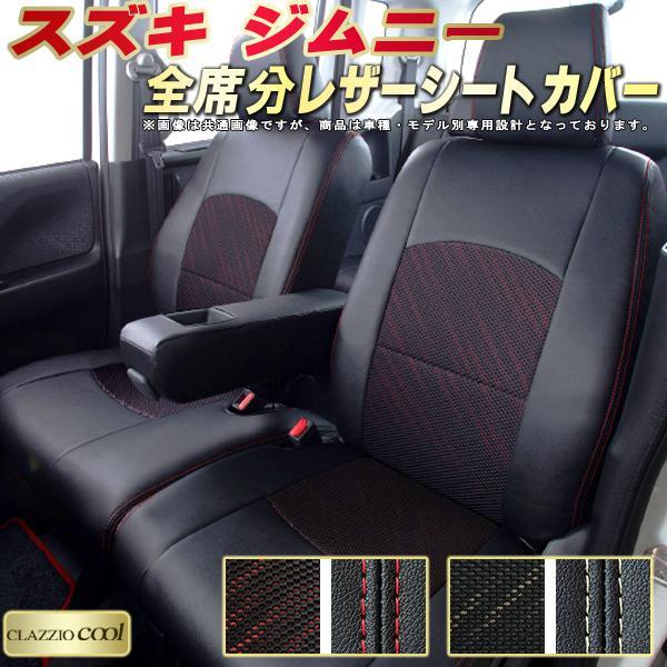 ジムニーシートカバー スズキ JB64W/JB23W クラッツィオ・クール CLAZZIO Cool 全席シートカバージムニー カーシート 車シートカバー 軽自動車