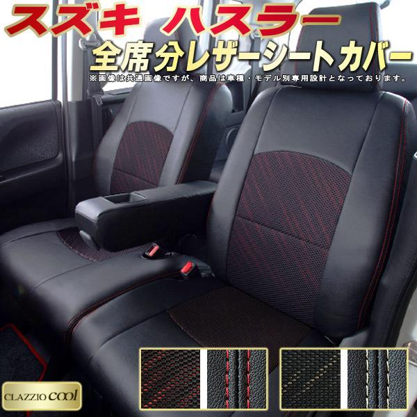 ハスラーシートカバー スズキ MR52S/MR92S/MR31S/MR41S クラッツィオ・クール CLAZZIO Cool 全席シートカバーハスラー カーシート 車シートカバー 軽自動車