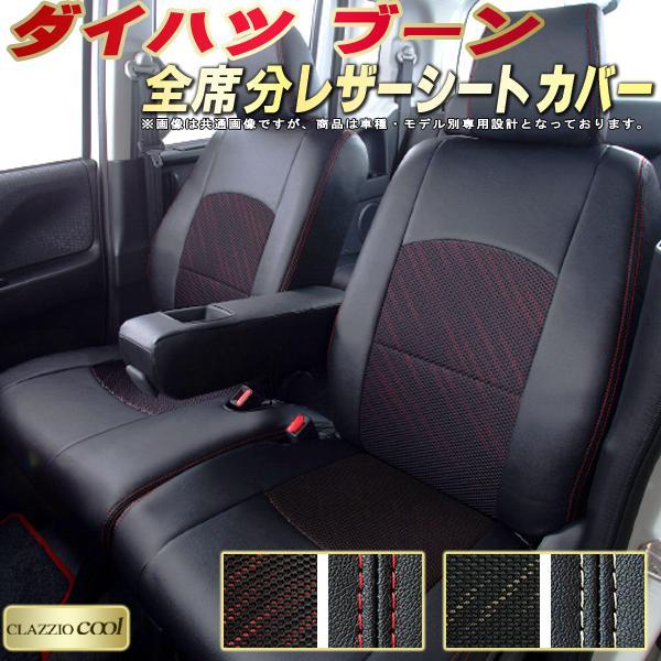 ブーンシートカバー ダイハツ M700系/M300系 クラッツィオ・クール CLAZZIO Cool 全席シートカバーブーン カーシート 車シートカバー