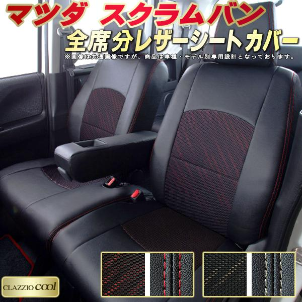 スクラムシートカバー スクラムバン マツダ DG17V/DG64V クラッツィオ・クール CLAZZIO Cool 全席シートカバースクラム カーシート 車シートカバー 軽自動車