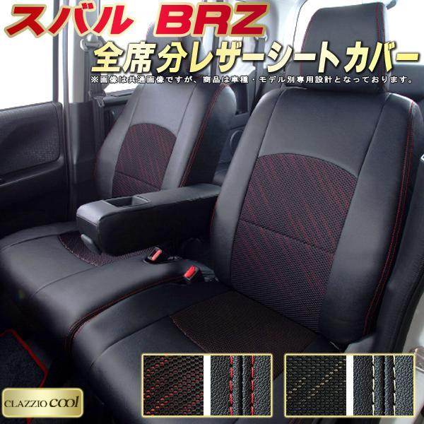 BRZシートカバー スバル ZC6 クラッツィオ・クール CLAZZIO Cool 全席シートカバーBRZ カーシート 車シートカバー