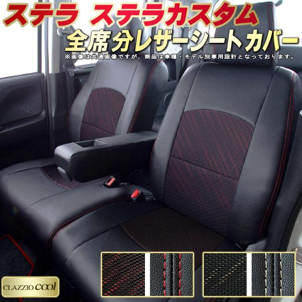 ステラシートカバー ステラカスタム スバル LA150F/LA160F/LA100F/LA110F クラッツィオ・クール CLAZZIO Cool 全席シートカバーステラ カーシート 車シートカバー