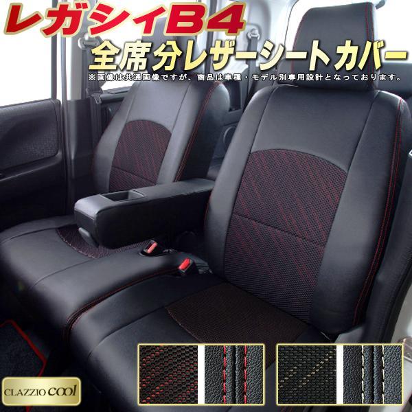 レガシィB4シートカバー スバル BM9/BMM/BMG クラッツィオ・クール CLAZZIO Cool 全席シートカバーレガシィB4 カーシート 車シートカバー