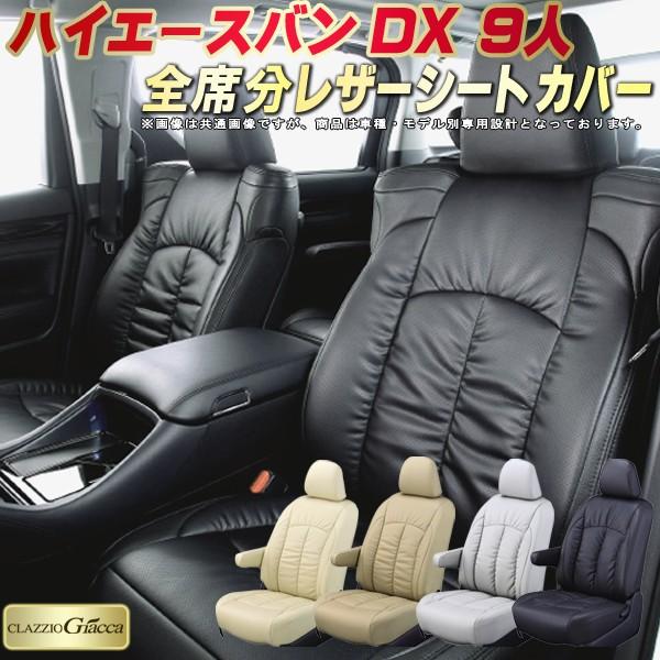 ハイエースシートカバー DX9人乗り トヨタ 200系 PUレザー仕様 CLAZZIO Giacca クラッツィオ・ジャッカ