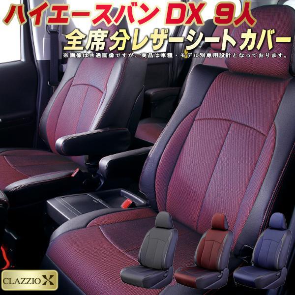 ハイエース シートカバー DX9人乗り トヨタ 200系 クラッツィオ CLAZZIO X 全席シートカバーハイエースバン 2層メッシュ生地クロス織り 車シートカバー
