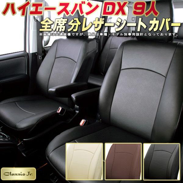 ハイエースシートカバー DX9人乗り トヨタ 200系 クラッツィオ CLAZZIO Jr. 全席シートカバーハイエースバン専用設計 高品質BioPVCレザーシート 車カバーシート カーシートジャストフィット 車シートカバー