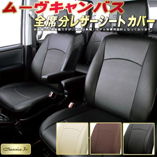 ムーヴキャンバスシートカバー ダイハツ LA800S/LA810S クラッツィオ CLAZZIO Jr. 全席シートカバームーヴキャンバス 高品質BioPVCレザーシート 純正シート保護 車シートカバー 軽自動車