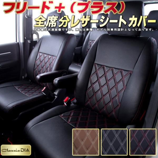 フリードプラスシートカバー ホンダ GB5/GB6 クラッツィオ・ダイヤ Clazzio DIA シートカバーフリード+ 高反発スポンジ ドレスアップにおすすめ 座席カバー 車シートカバー