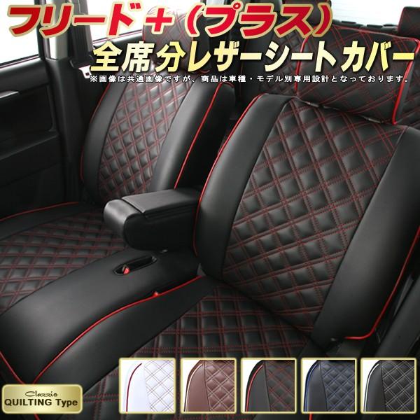 フリードプラスシートカバー ホンダ GB5/GB6 クラッツィオ Clazzio キルティングタイプ シートカバーフリード+ 革調PVCレザーシート カーパーツカーシート ドレスアップにおすすめ おしゃれでかわいい 車シートカバー