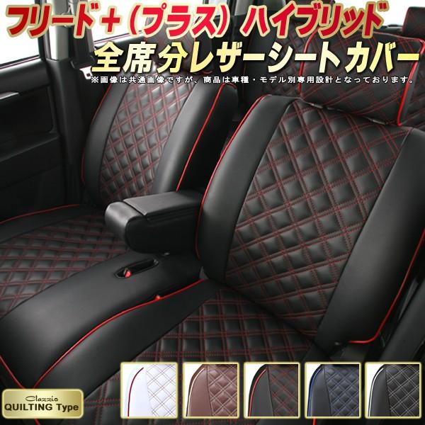 フリードプラスハイブリッド シートカバー ホンダ GB7/GB8 クラッツィオ Clazzio キルティングタイプ 全席シートカバーフリード+ハイブリッド 革調PVCレザーシート おしゃれでかわいい 車シートカバー