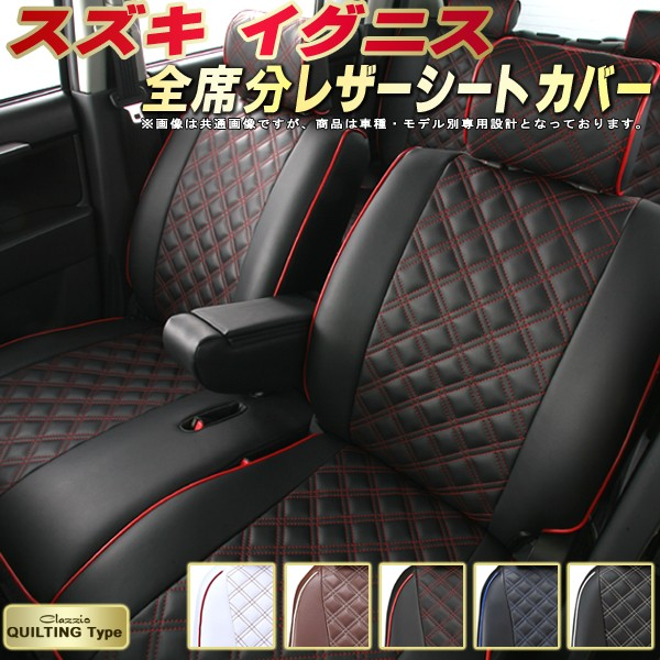 イグニス シートカバー スズキ FF21S クラッツィオ Clazzio キルティングタイプ 全席シートカバーイグニス 革調PVCレザーシート おしゃれでかわいい 車シートカバー