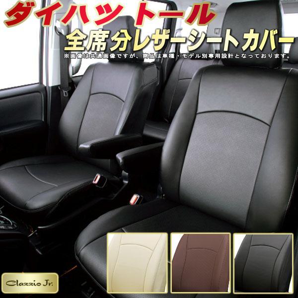 トールシートカバー ダイハツ M900S/M910S クラッツィオ CLAZZIO Jr. 全席シートカバートール専用設計 高品質BioPVCレザーシート 車カバーシート カーシートジャストフィット 車シートカバー