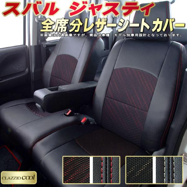 ジャスティシートカバー スバル M900F/M910F クラッツィオ・クール CLAZZIO Cool 全席シートカバージャスティ カーシート 車シートカバー
