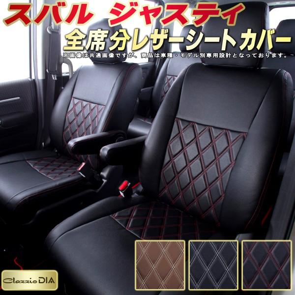 ジャスティシートカバー スバル M900F/M910F クラッツィオ・ダイヤ Clazzio DIA シートカバージャスティ 高反発スポンジ ドレスアップにおすすめ 座席カバー 車シートカバー