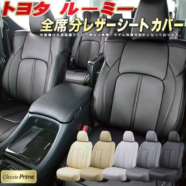 ルーミーシートカバー トヨタ M900A/M910A 高級ソフトBioPVCレザー仕様 Clazzio Prime シートカバールーミー カーシート 車カバーシート ドレスアップ アクセサリー 車シートカバー