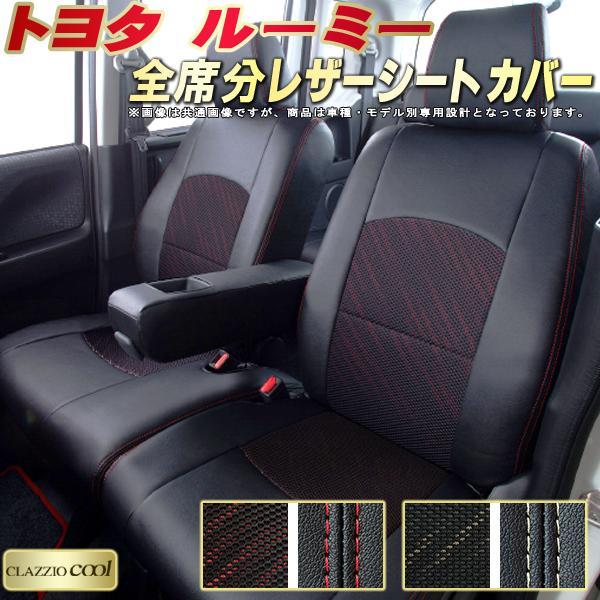 ルーミーシートカバー トヨタ M900A/M910A クラッツィオ・クール CLAZZIO Cool 全席シートカバールーミー カーシート 車シートカバー