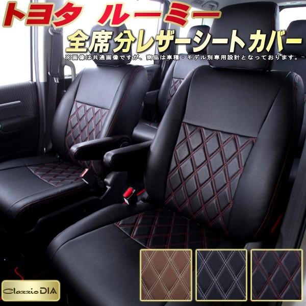 ルーミーシートカバー トヨタ M900A/M910A クラッツィオ・ダイヤ Clazzio DIA シートカバールーミー 高反発スポンジ ドレスアップにおすすめ 座席カバー 車シートカバー