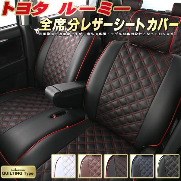ルーミーシートカバー トヨタ M900A/M910A クラッツィオ Clazzio キルティングタイプ シートカバールーミー 革調PVCレザーシート カーパーツカーシート ドレスアップにおすすめ おしゃれでかわいい 車シートカバー