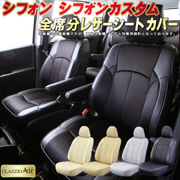 シフォン シートカバー シフォンカスタム スバル LA650F/LA660F/LA600F/LA610F クラッツィオ CLAZZIO Air 全席シートカバーシフォン メッシュ生地仕様 快適ドライブ 車シートカバー