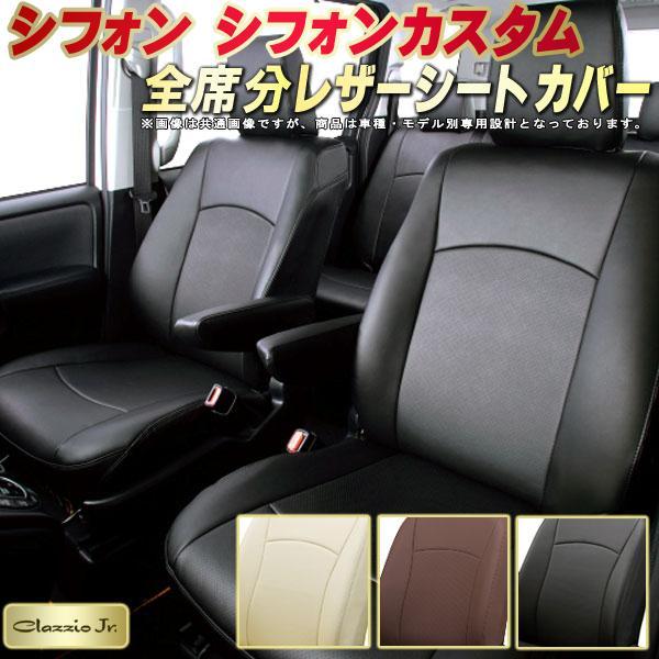 シフォンシートカバー シフォンカスタム スバル LA650F/LA660F/LA600F/LA610F クラッツィオ CLAZZIO Jr. 全席シートカバーシフォン専用設計 高品質BioPVCレザーシート 車カバーシート カーシートジャストフィット 車シートカバー