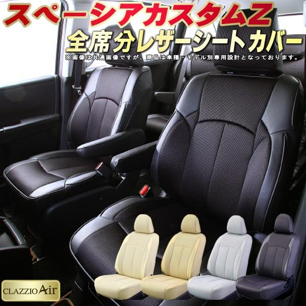 クラッツィオ・エアー スペーシアカスタムZシートカバー スズキ MK42S メッシュ生地仕様 CLAZZIO Air シートカバースペーシアカスタムZ 車シートカバー 軽自動車