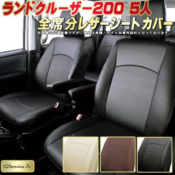 ランドクルーザー200シートカバー 5人乗り トヨタ 200系URJ202W クラッツィオ CLAZZIO Jr. 全席シートカバーランクル200専用設計 高品質BioPVCレザーシート 車カバーシート カーシートジャストフィット 車シートカバー
