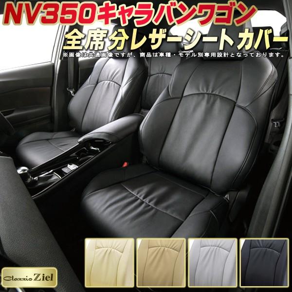 NV350キャラバンワゴン(2列分)シートカバー 日産 KS4E26 クラッツィオ Clazzio Ziel 高級本革ギャザーデザイン 全席シートカバーNV350キャラバンワゴン カーシート 車カバーシート 本革シートカバー車