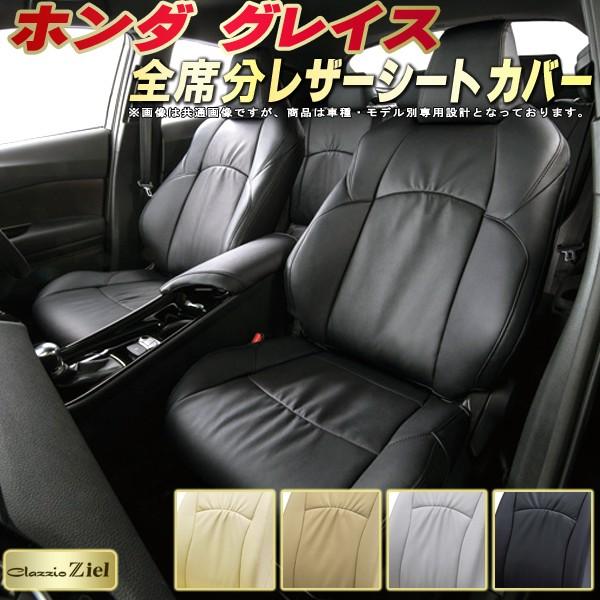 グレイスシートカバー ホンダ GM4/GM5/GM6/GM9 クラッツィオ Clazzio Ziel 高級本革ギャザーデザイン 全席シートカバーグレイス カーシート 車カバーシート 本革シートカバー車