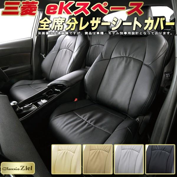 eKスペースシートカバー 三菱 B11A クラッツィオ Clazzio Ziel 高級本革ギャザーデザイン 全席シートカバーeKスペース カーシート 車カバーシート 本革シートカバー車