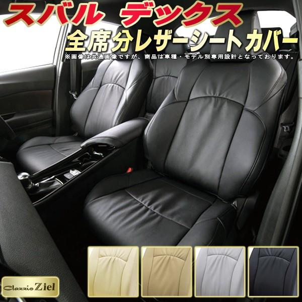 デックスシートカバー スバル M401F クラッツィオ Clazzio Ziel 高級本革ギャザーデザイン 全席シートカバーデックス カーシート 車カバーシート 本革シートカバー車