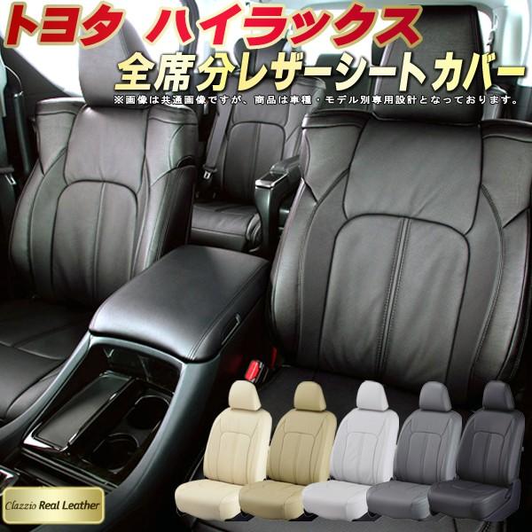 ハイラックスシートカバー トヨタ GUN125 高級本革シート Clazzio Real Leather 全席本革シートカバーハイラックス