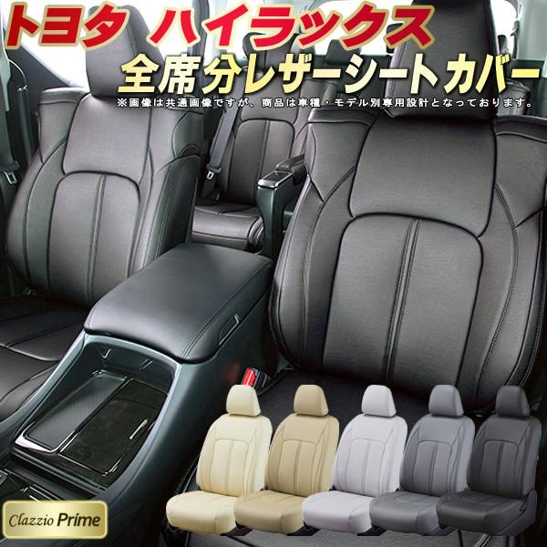 ハイラックスシートカバー トヨタ GUN125 高級ソフトBioPVCレザー仕様 Clazzio Prime 全席シートカバーハイラックス専用設計 カーシート 車カバーシート ドレスアップ アクセサリー 車シートカバー