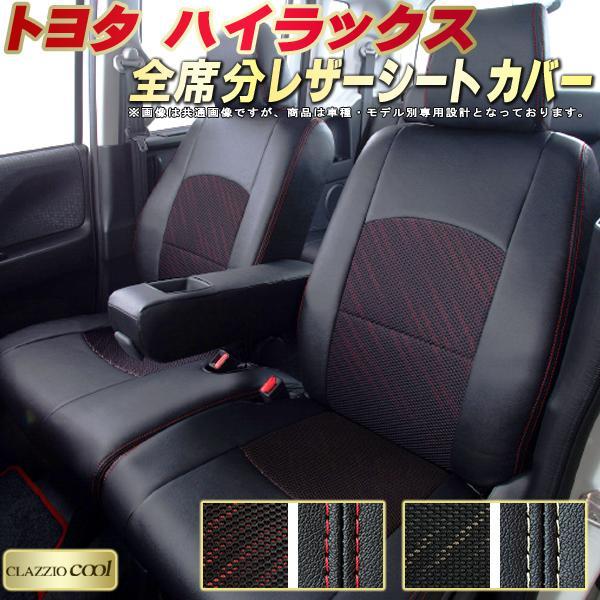 ハイラックスシートカバー トヨタ GUN125 クラッツィオ・クール CLAZZIO Cool 全席シートカバーハイラックス カーシート 車シートカバー