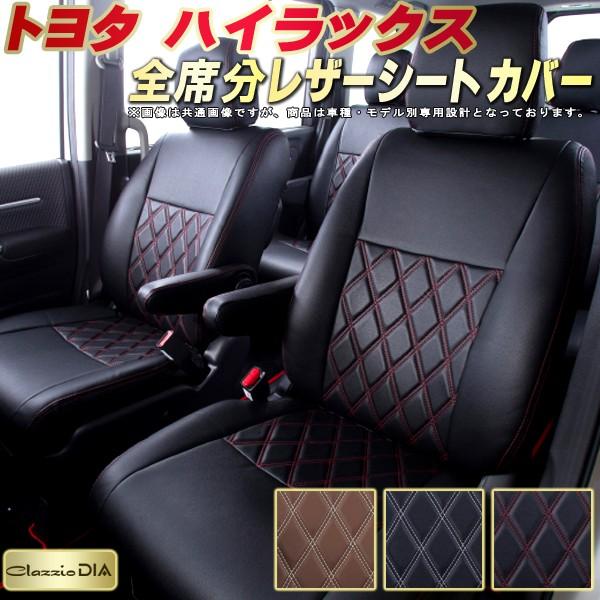 ハイラックスシートカバー トヨタ GUN125 クラッツィオ・ダイヤ Clazzio DIA 全席シートカバーハイラックス 高反発スポンジ ドレスアップにおすすめ 車シートカバー