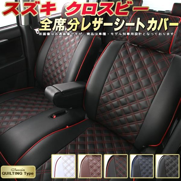 クロスビー シートカバー スズキ MN71S クラッツィオ Clazzio キルティングタイプ 全席シートカバークロスビー 革調PVCレザーシート おしゃれでかわいい 車シートカバー