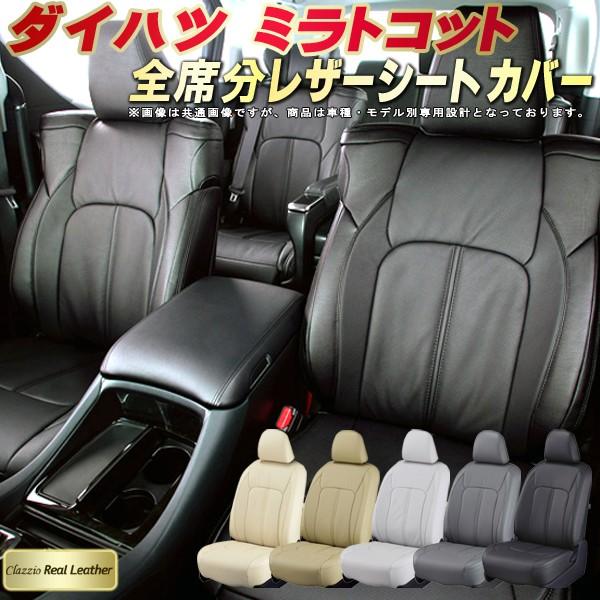 ミラトコットシートカバー ダイハツ LA550S/LA560S 高級本革シート Clazzio Real Leather 全席本革シートカバーミラトコット