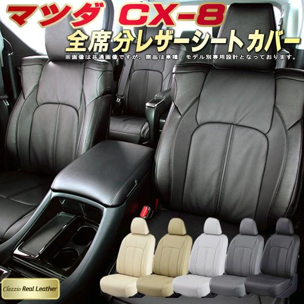 CX-8シートカバー マツダ KG2P/KG5P 高級本革シート Clazzio Real Leather 全席本革シートカバーCX-8