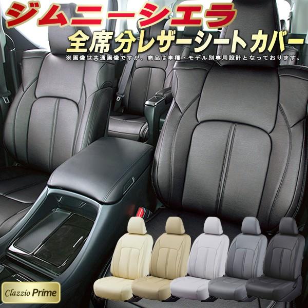 ジムニーシエラシートカバー スズキ JB74W 高級ソフトBioPVCレザー仕様 Clazzio Prime 全席シートカバージムニーシエラ専用設計 カーシート 車カバーシート ドレスアップ アクセサリー 車シートカバー 軽自動車