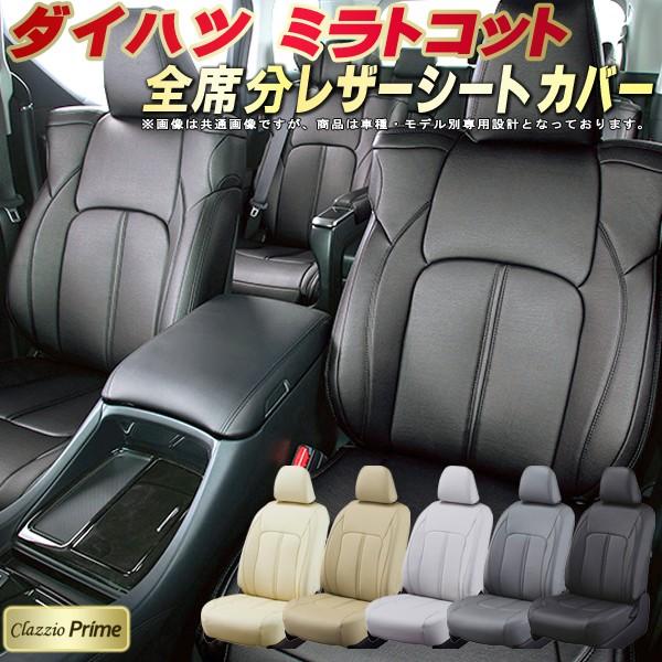 ミラトコットシートカバー ダイハツ LA550S/LA560S 高級ソフトBioPVCレザー仕様 Clazzio Prime シートカバーミラトコット カーシート 車カバーシート ドレスアップ アクセサリー 軽自動車シートカバー