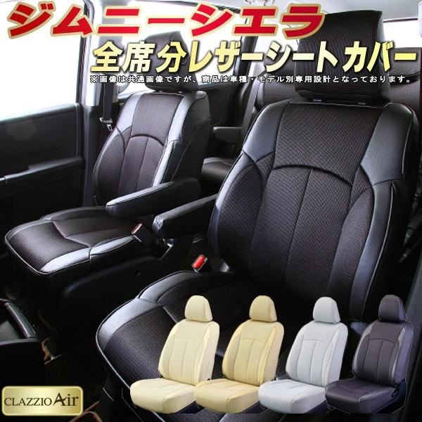 ジムニーシエラ シートカバー スズキ JB74W クラッツィオ CLAZZIO Air 全席シートカバージムニーシエラ メッシュ生地仕様 快適ドライブ 車シートカバー 軽自動車