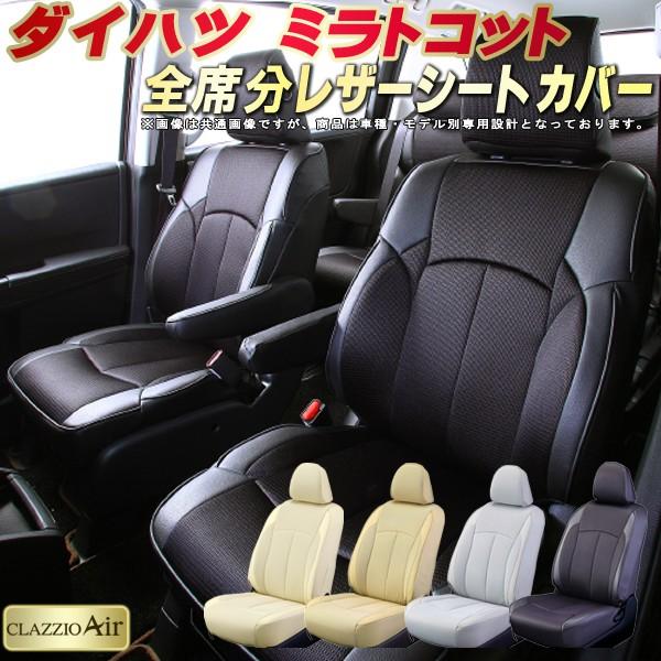 クラッツィオ・エアー ミラトコットシートカバー ダイハツ LA550S/LA560S メッシュ生地仕様 CLAZZIO Air 全席シートカバーミラトコット 車シートカバー 軽自動車