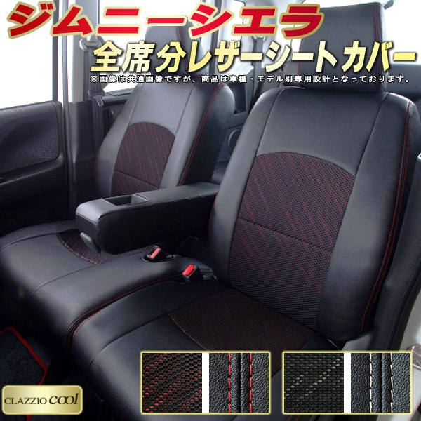 ジムニーシエラシートカバー スズキ JB74W クラッツィオ・クール CLAZZIO Cool 全席シートカバージムニーシエラ カーシート 車シートカバー 軽自動車